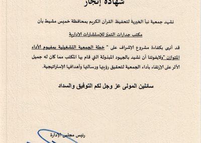 جمعية نبأ - شهادة انجاز الخطة التشغيلية