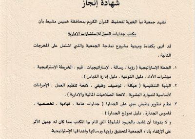 جمعية نبأ - شهادة انجاز النمذجة