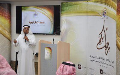 لقاء تدشين الخطة الاستراتيجية لمؤسسة سليمان بن عبد العزيز الراجحي الخيرية