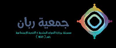 جمعية ربان للمبادرات الشبابية المجتمعية