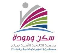 جمعية التنمية الأسرية (سكن ومودة) بينبع